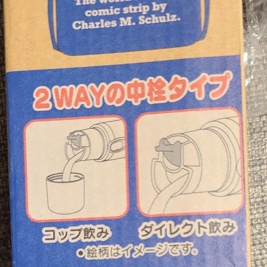 スヌーピー ステンレスボトル 水筒 2way