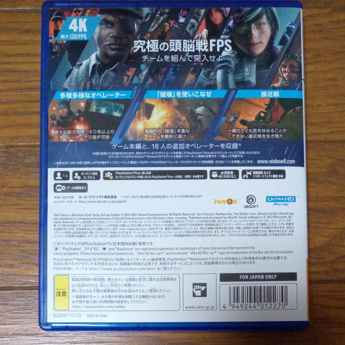 PS4 レインボーシックスシージ YEAR6デラックスエディション