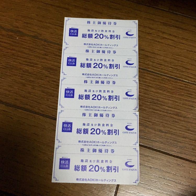 快活CLUB AOKI 20% 割引券 5枚_画像1