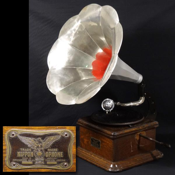 【侍】NIPPONOPHONE/ニッポノフォン 大型朝顔ラッパ蓄音機 現状 当時物 総高約76cm♯16