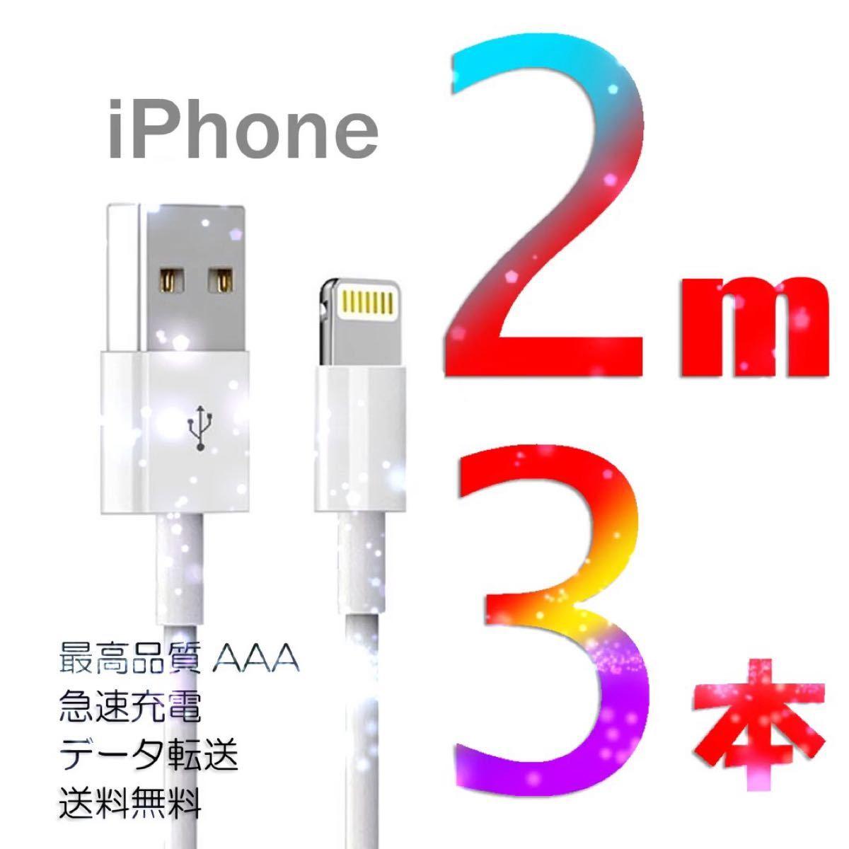iPhone 充電器 充電ケーブル コード lightning cable 2m 3本