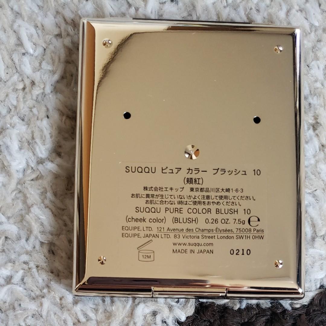 SUQQU ピュアカラーブラッシュ 10