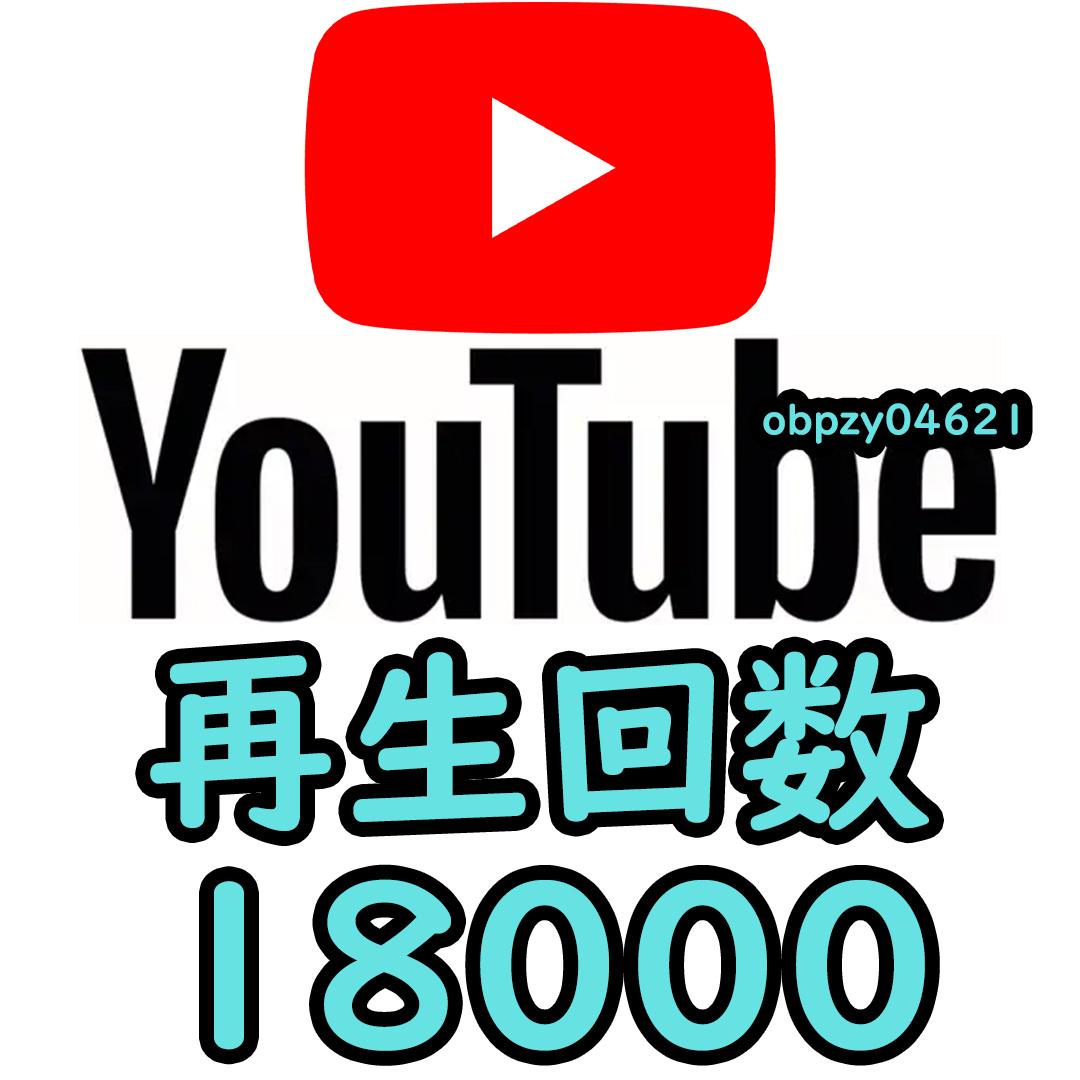 Youtube 再生 回数 値段
