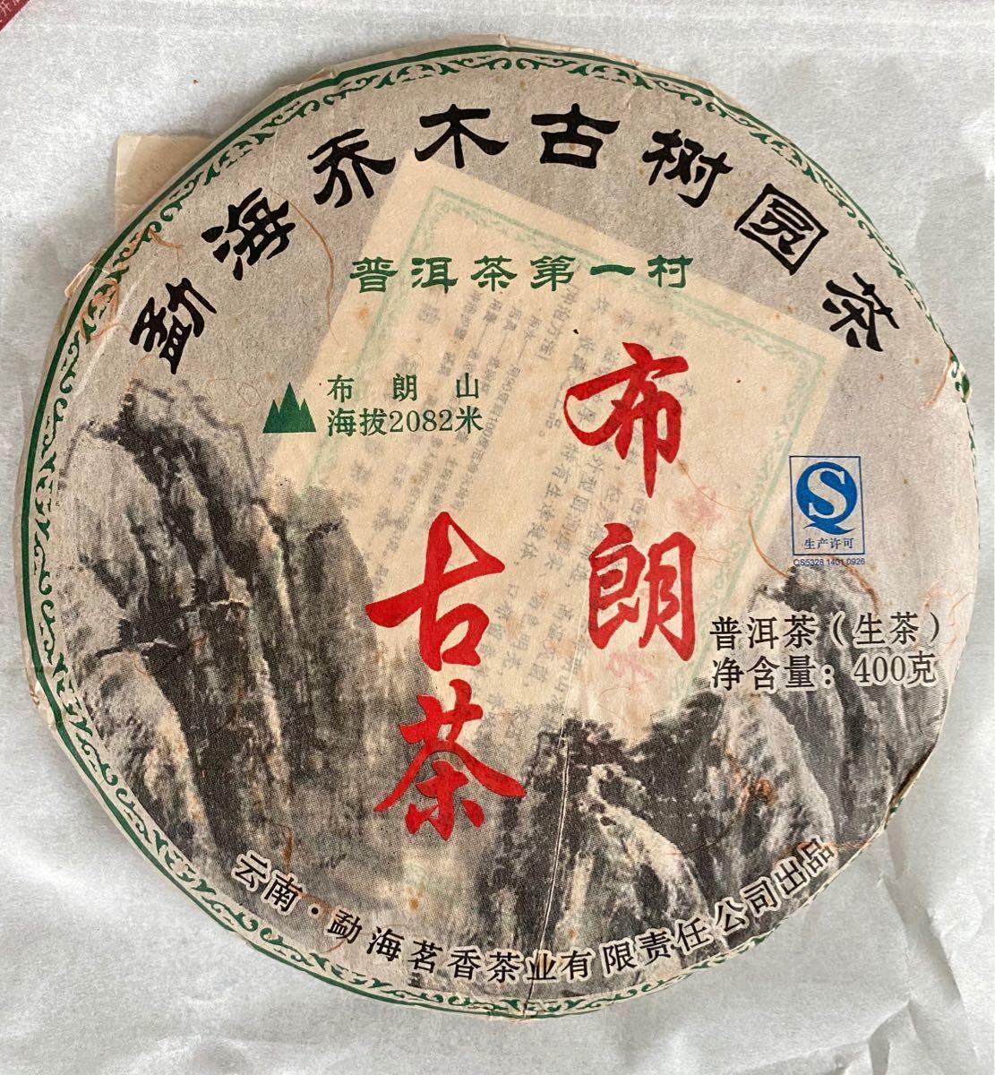 中国雲南省 プーアル茶 布朗古茶 生茶 8年物