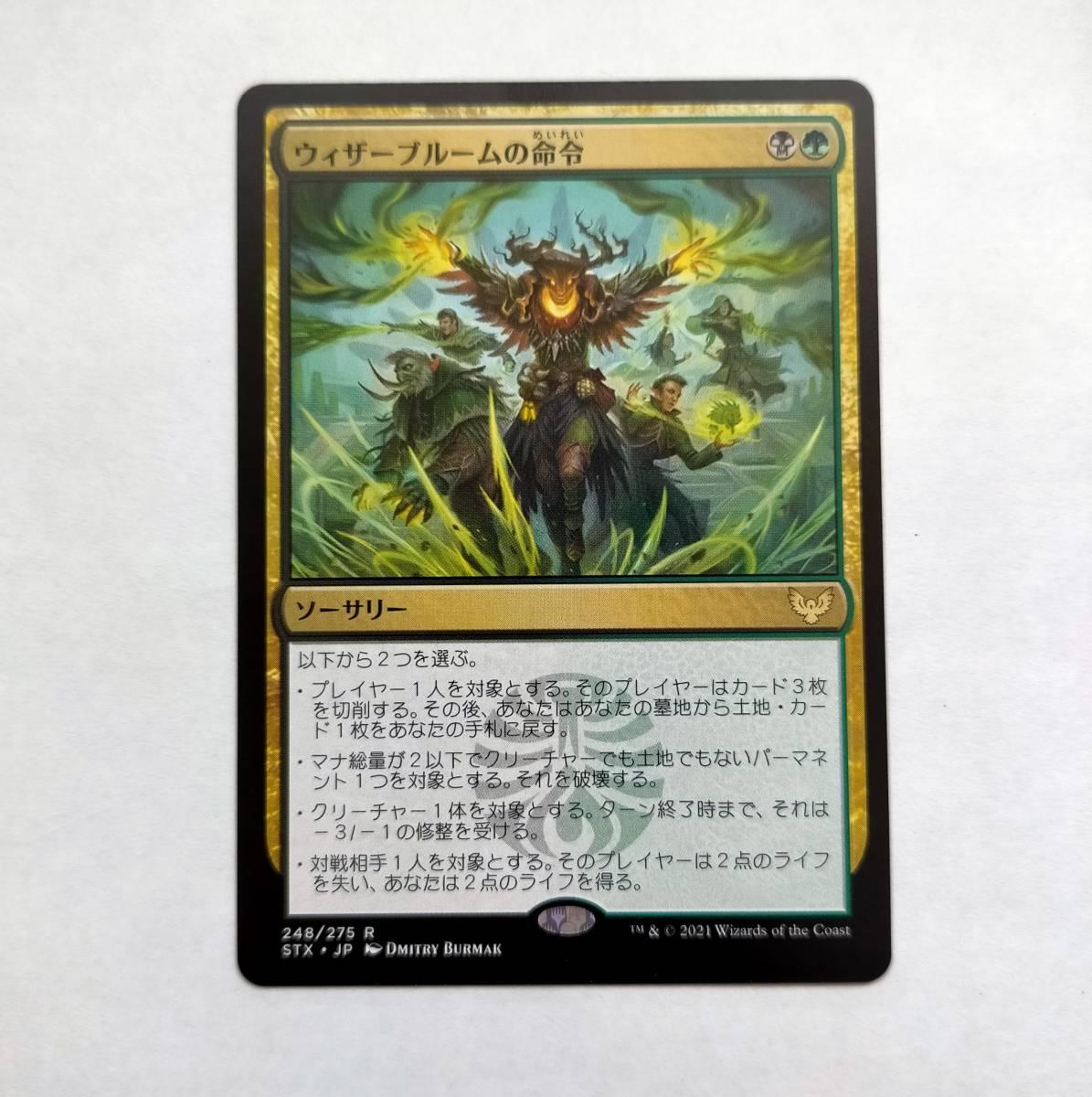MTG《ウィザーブルームの命令 (STX)》ストリクスヘイヴン (1枚) 日本語版_画像1