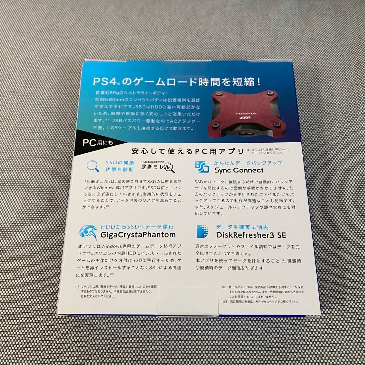 【新品未開封】IOデータ 外付けSSD PS5対応 ワインレッド ポータブル型 500GB SSPH-UT500R