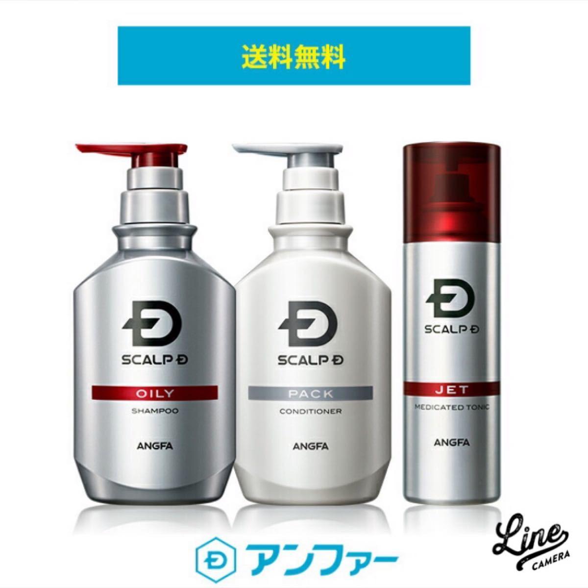 ◆値下◆薬用スカルプD シャンプー&コンディショナー&育毛剤 発毛促進3点セット