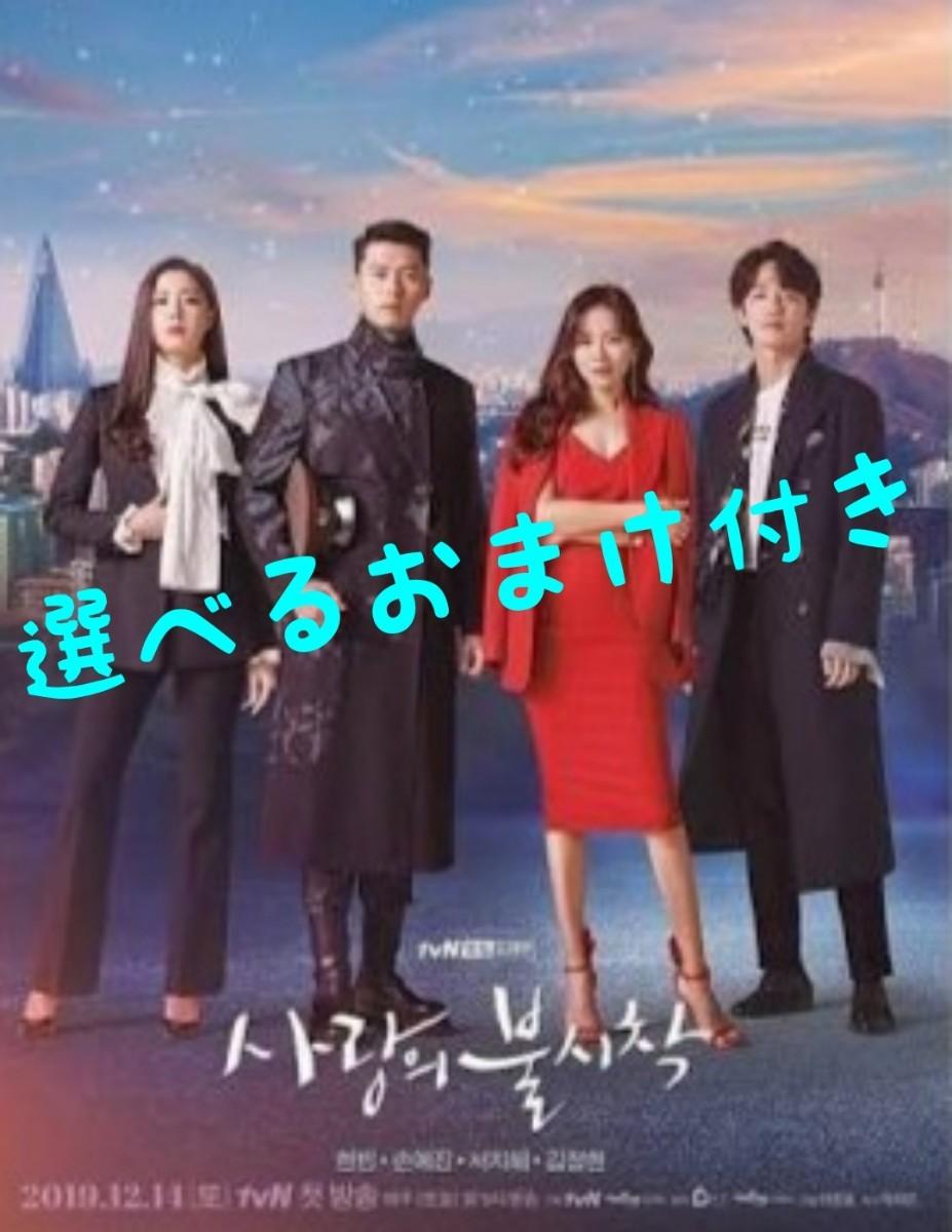 愛の不時着 BluRay 全話 選べるおまけ付き 韓国ドラマ