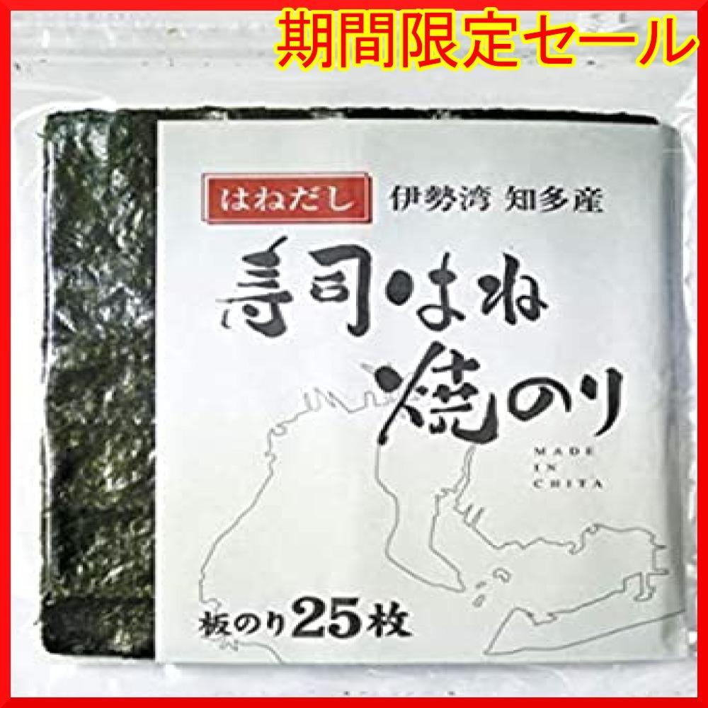訳あり 坂井海苔店 寿司はね焼のり(伊ィ湾知多産) 25枚_画像1