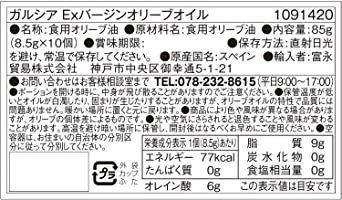 10mlポーション×10個 ガルシア エクストラバージンオリーブオイル 10ml×10パック×3個 ポー_画像3