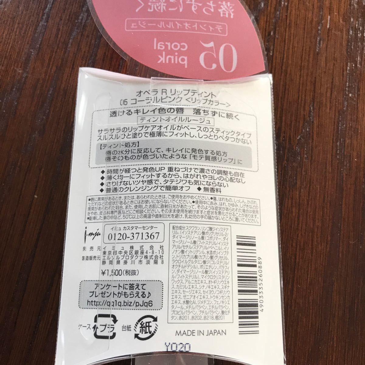 【オペラ (OPERA)】 ティントオイルルージュ (5 コーラルピンク)