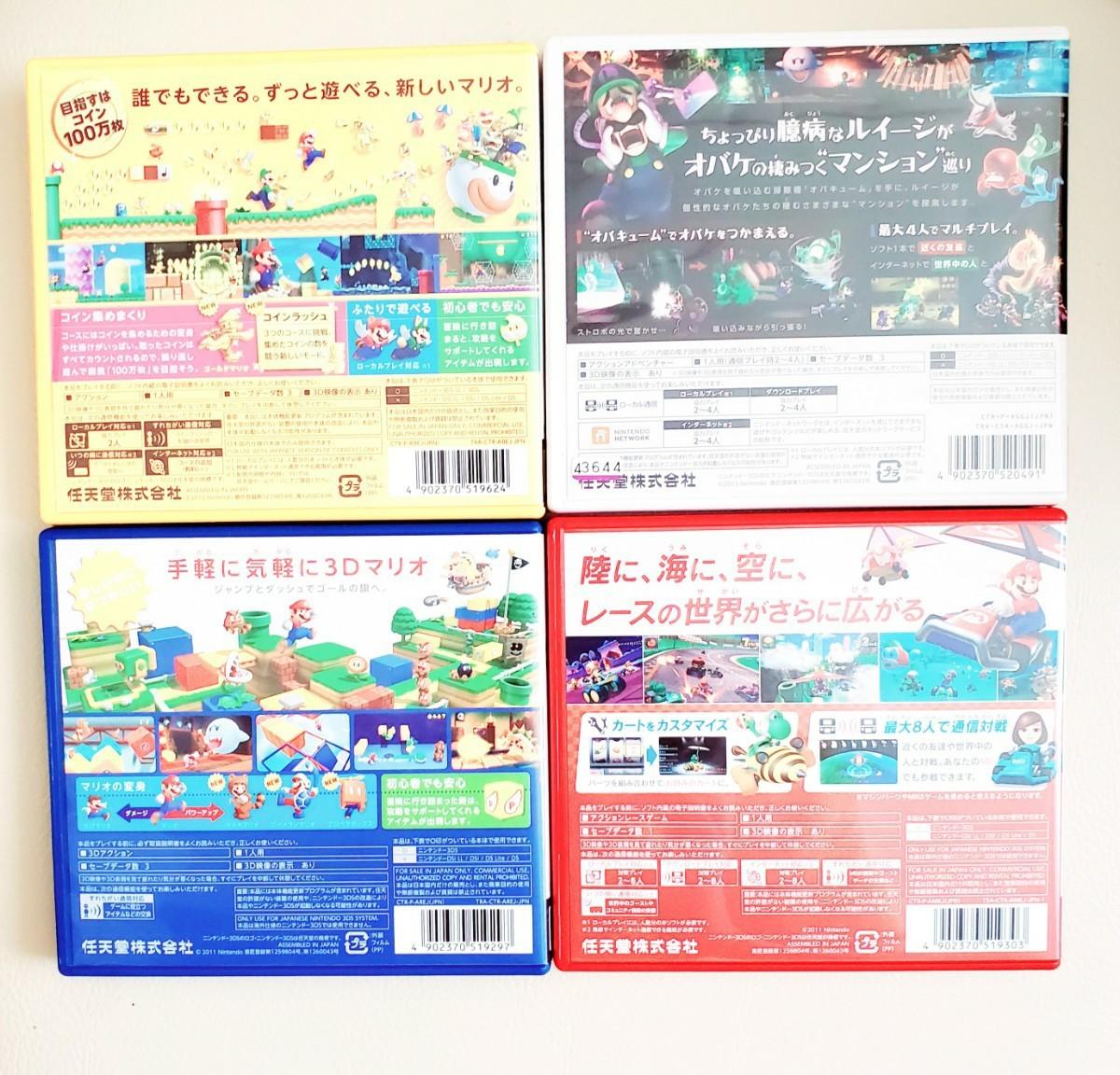 ニュースーパーマリオブラザーズ2 マリオカート7   スーパーマリオ3Dランド ルイージマンション2  ニンテンドー3ds