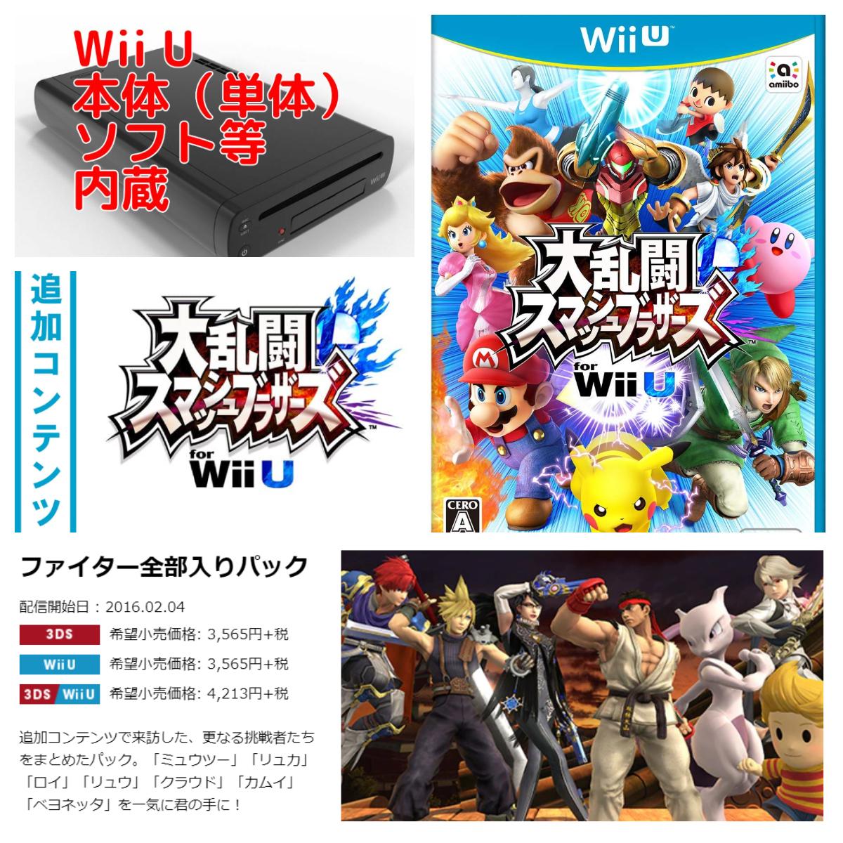 動作品 即納 Wii Uプレミアムセット本体 & 大乱闘スマッシュブラザーズ for Wii U & ファイター全部入りパック(有料追加コンテンツ)_画像1