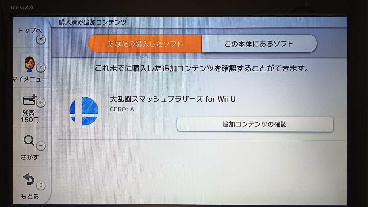 動作品 即納 Wii Uプレミアムセット本体 & 大乱闘スマッシュブラザーズ for Wii U & ファイター全部入りパック(有料追加コンテンツ)_画像4