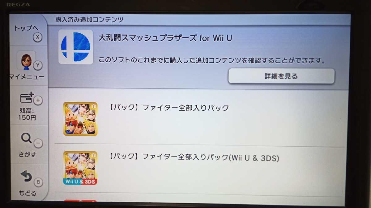 動作品 即納 Wii Uプレミアムセット本体 & 大乱闘スマッシュブラザーズ for Wii U & ファイター全部入りパック(有料追加コンテンツ)_画像5