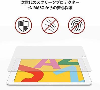 ★2時間限定 ★10.2 inch NIMASO ガイド枠付き ガラスフィルム iPad 10.2 用 iPad 8世代 / i_画像3