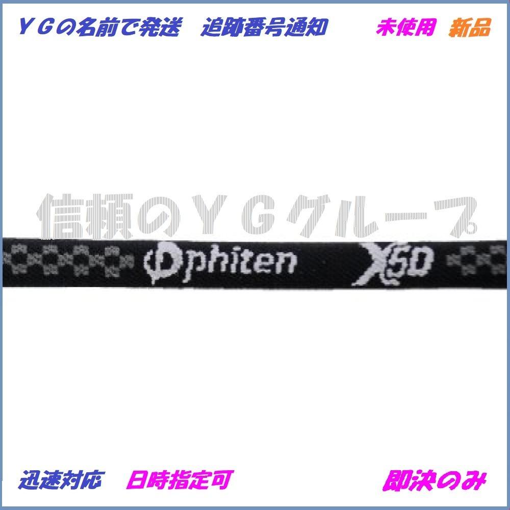 新品ブラック 55cm ファイテン(phiten) ネックレス RAKUWAネックX50V20C_画像2