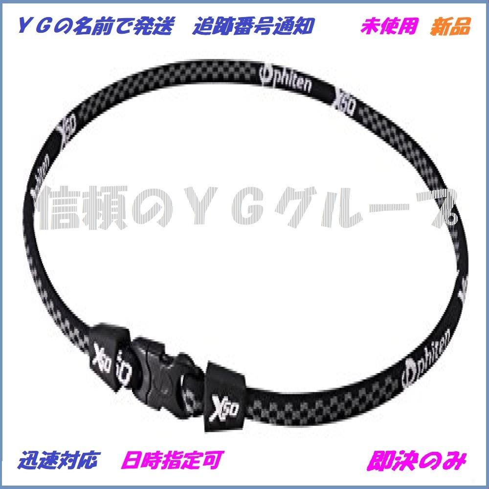 新品ブラック 55cm ファイテン(phiten) ネックレス RAKUWAネックX50V20C_画像1