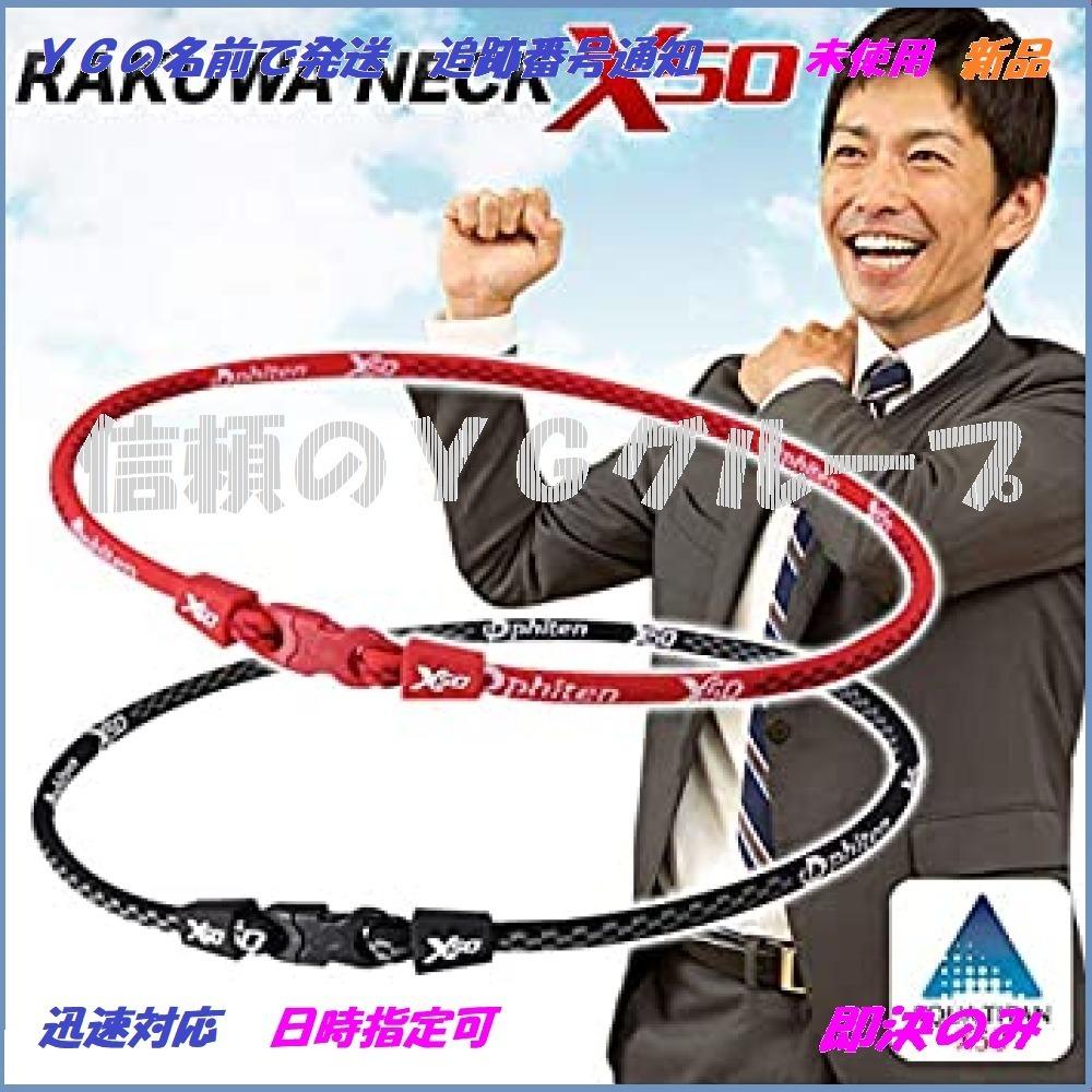 新品ブラック 55cm ファイテン(phiten) ネックレス RAKUWAネックX50V20C_画像7