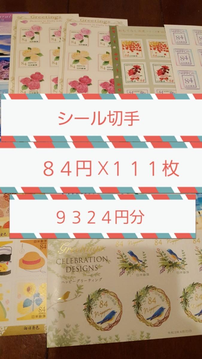 シール 切手 84円 x 111枚 = 9423円分 11シート + 1枚