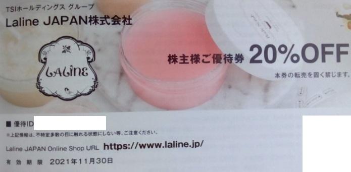 最新 TSI Laline 20%OFF 1枚 2021.11.30迄 ラリン 株主優待券 利用券 クーポン 割引券_画像1