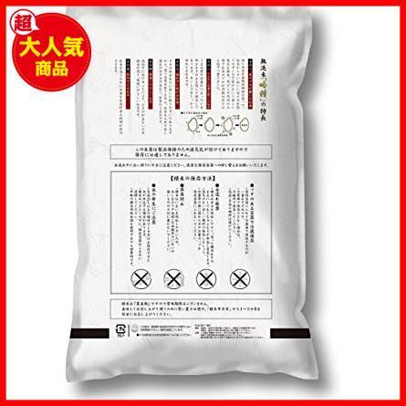 無洗米 2kg 【精米】 南魚沼産 コシヒカリ 吟精 2kg 令和2年産_画像2