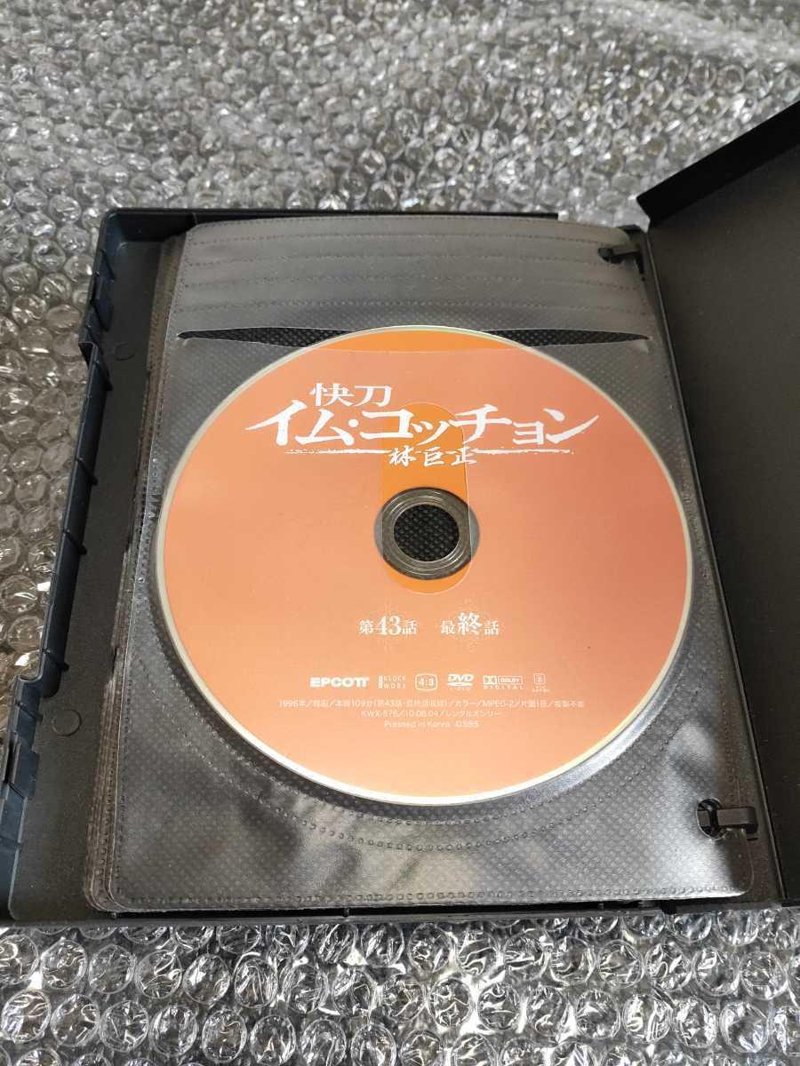 韓国ドラマ 快刀イム・コッチョン 全巻 TVドラマ DVD 外国映画 レンタル版 チャ・グァンス チョン・フンチェ