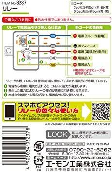エーモン リレー 5極 DC12V車専用 A・B2接点切替タイプ 3237 & 整流ダイオード 6A 2個入 1556【_画像4