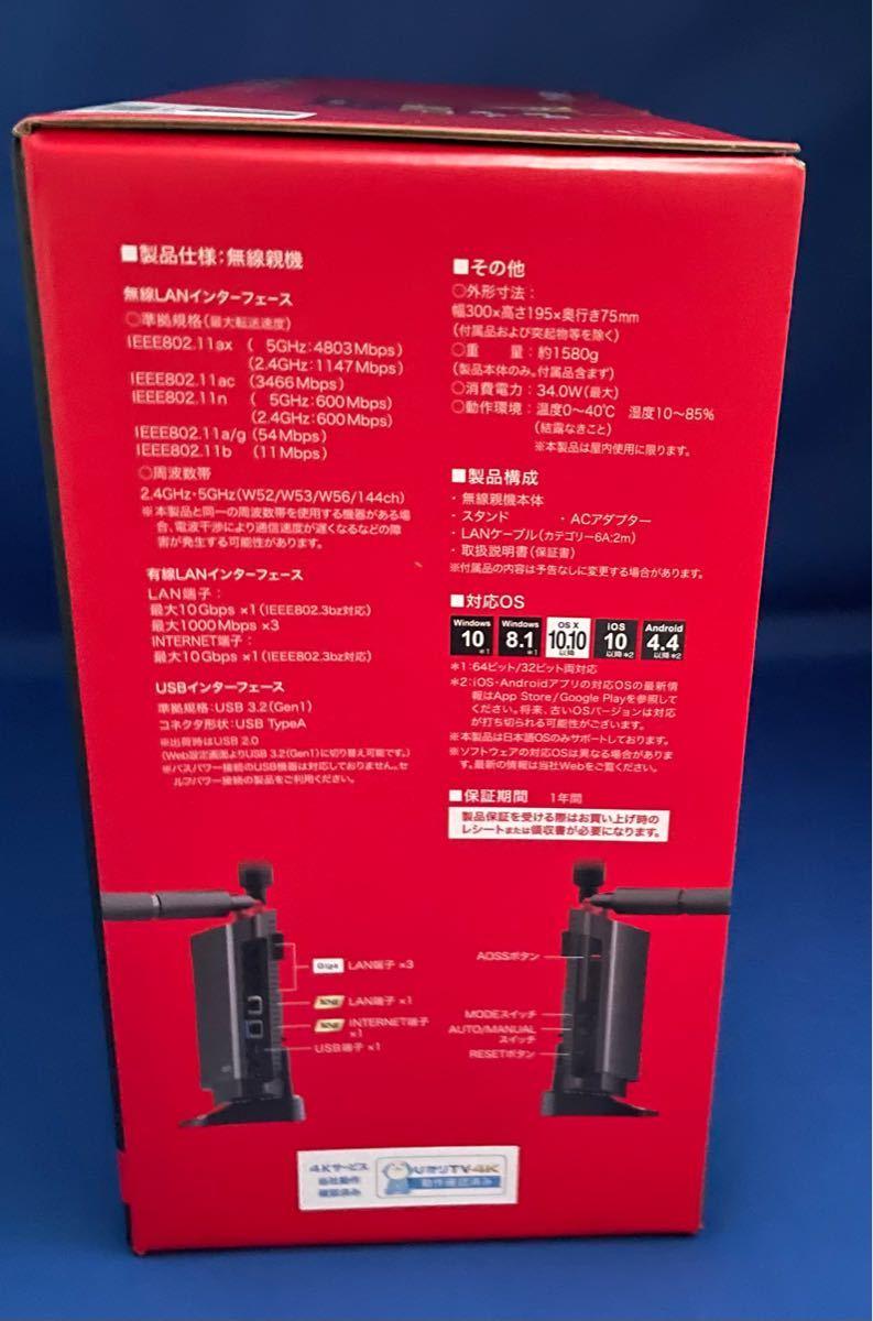 BUFFALO AirStation WXR-6000AX12S Wi-Fi6 11ax/ac/n/a/g/b対応