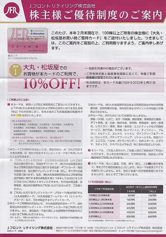 大丸 松坂屋 Jフロントリテイリング 株主優待 お買い物(10%割引)カード 限度200万円 _画像3