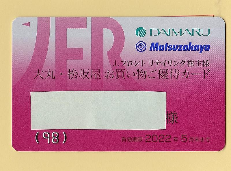大丸 松坂屋 Jフロントリテイリング 株主優待 お買い物(10%割引)カード 限度200万円 _画像1