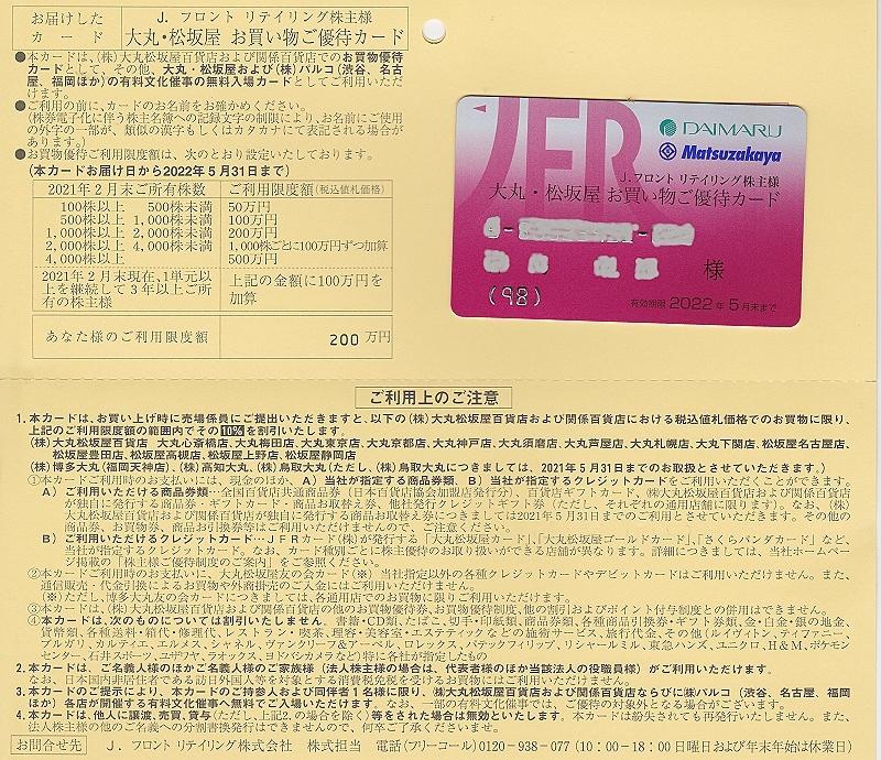 大丸 松坂屋 Jフロントリテイリング 株主優待 お買い物(10%割引)カード 限度200万円 _画像2
