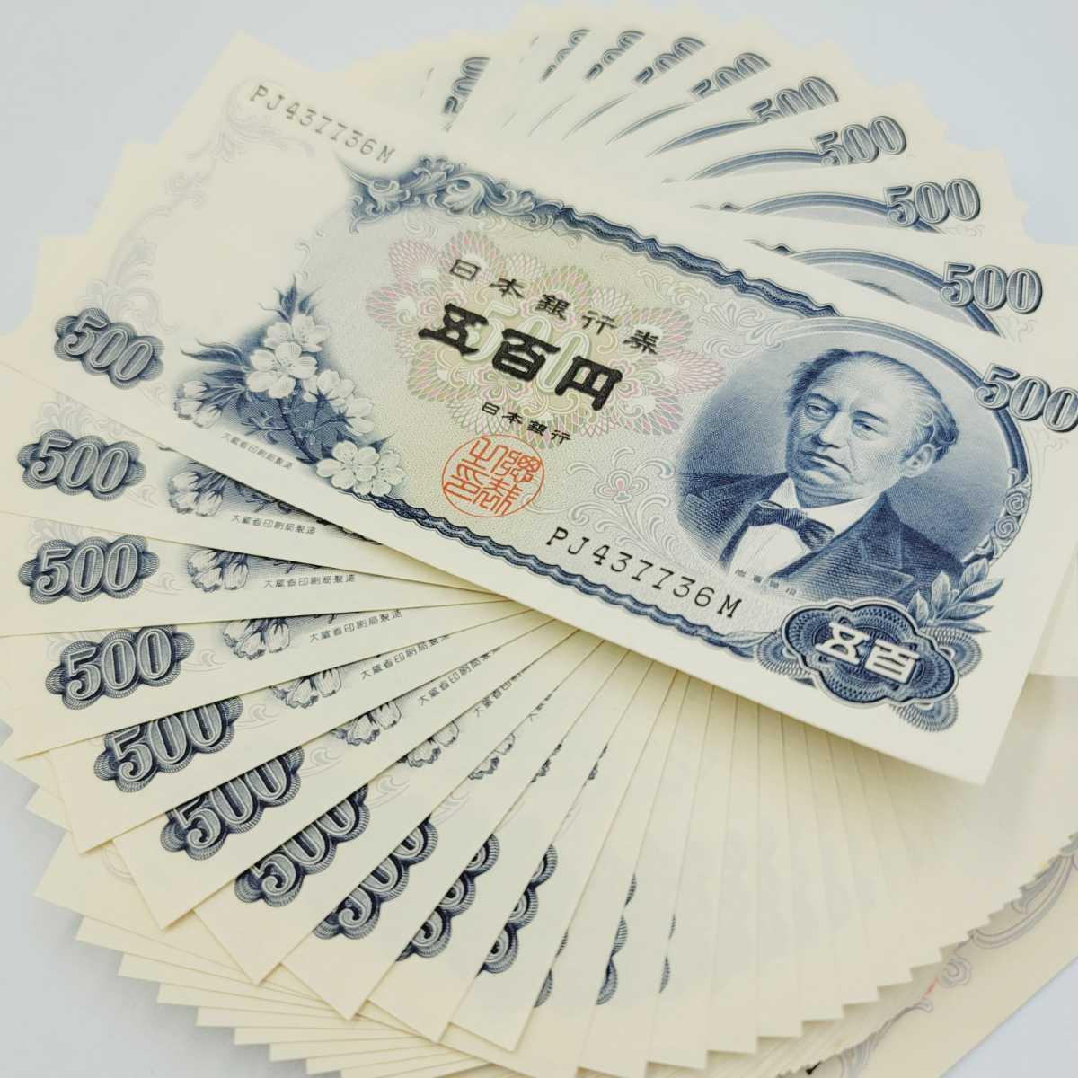 ◆1円スタート!!◆日本銀行券B号 岩倉具視 五百円札 98枚セット 49000円分 ピン札あり 美