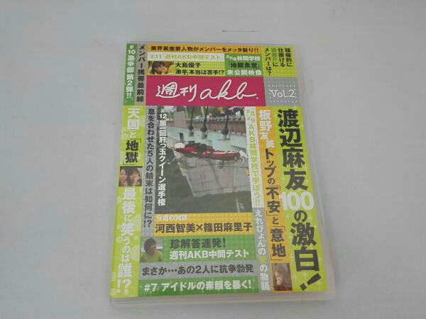 AKB48 週刊AKB DVD VOL.2 ライブ・総選挙グッズの画像