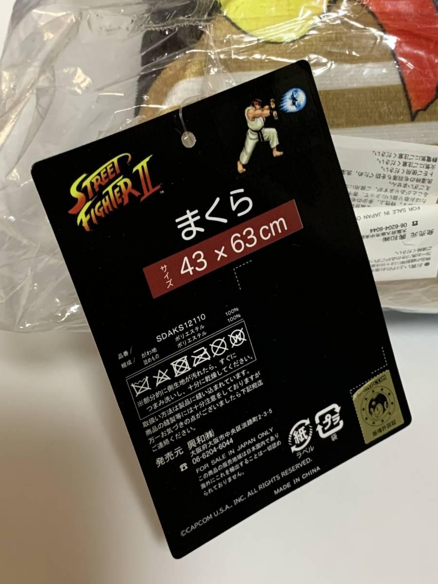 STREET FIGHTERⅡ ストリートファイター2 まくら 43×63cm RYU(リュウ) CHUN-LI(チュン・リー) ケン ホンダ カプコン / 未使用品 タグ付き