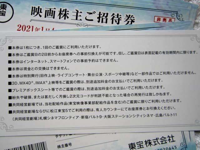 東宝 株主優待券 映画株主ご招待券_画像2