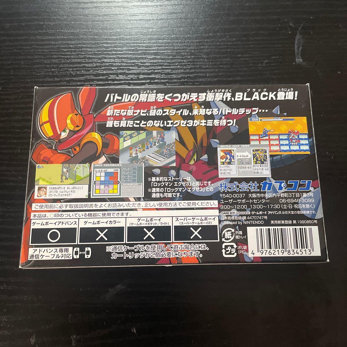 GBA ロックマンエグゼ3 ブラック