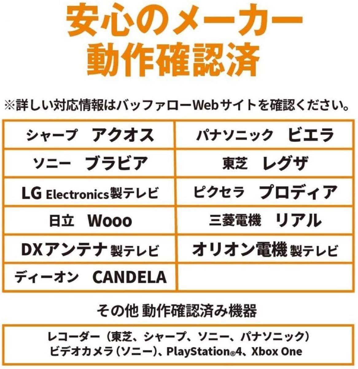 ★美品★ BUFFALO 2TB 外付けHDD ★ TV録画&レコーダー/PC(Win/macOS)/PS5対応 静音&防振