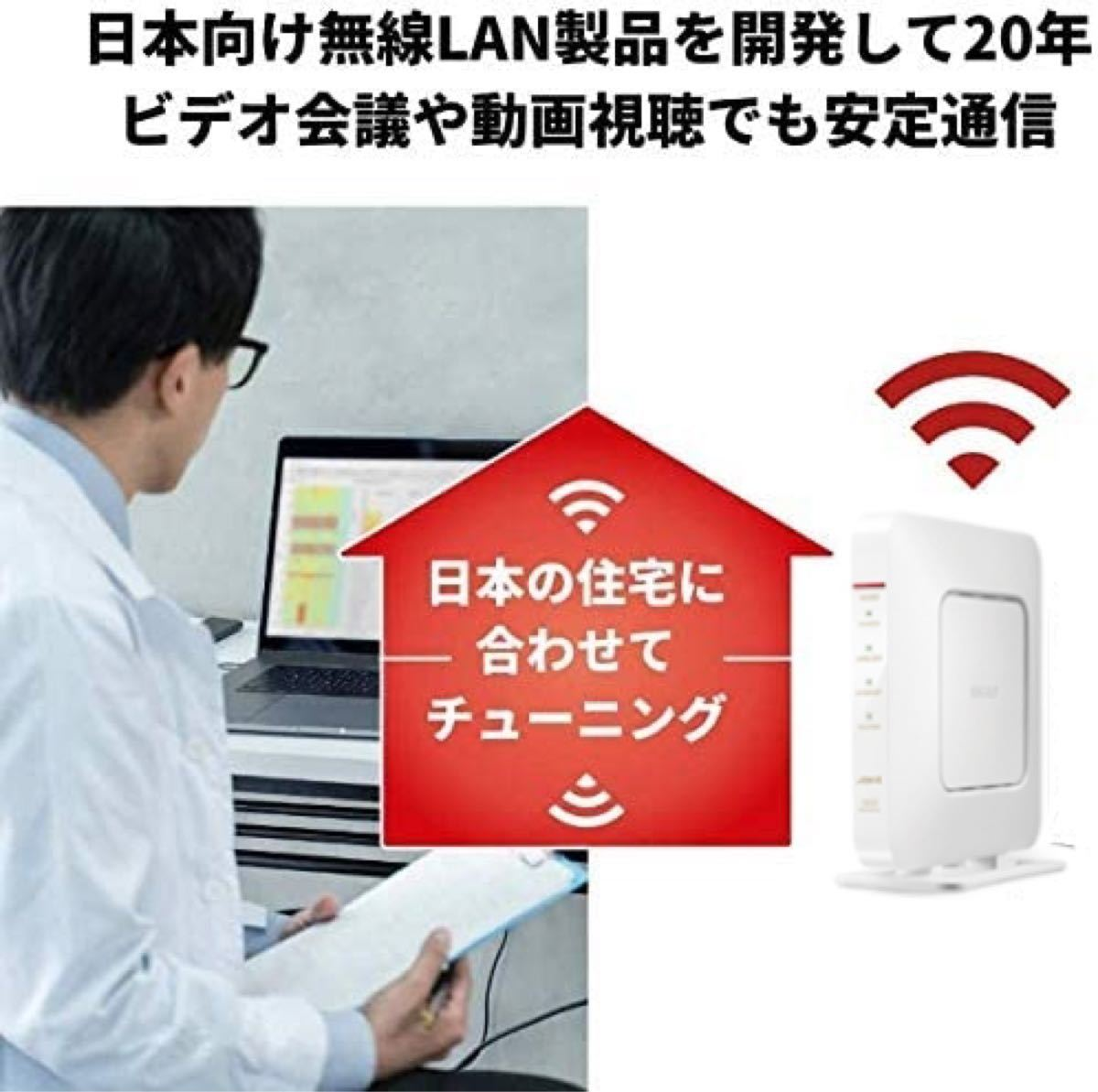美品 バッファロー Wi-Fi 6(11ax)対応 無線LANルーター WSR-1800AX4-WH ホワイト エントリーモデル