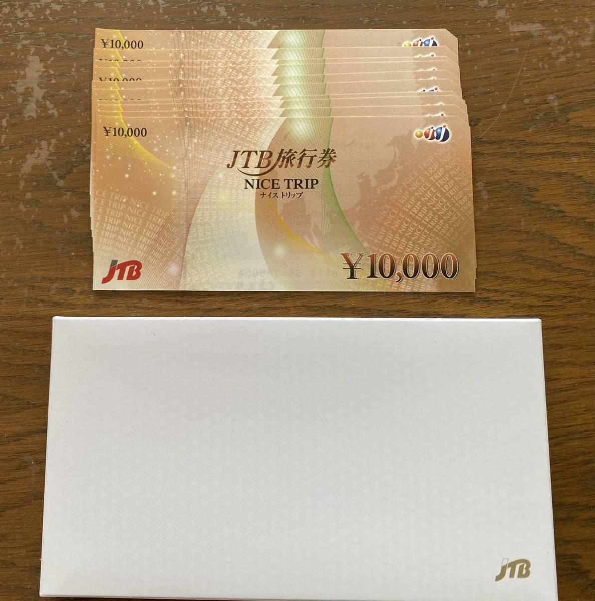 JTB ナイストリップ 旅行券 10万円分_画像2
