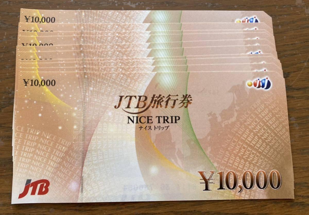 JTB ナイストリップ 旅行券 10万円分_画像1