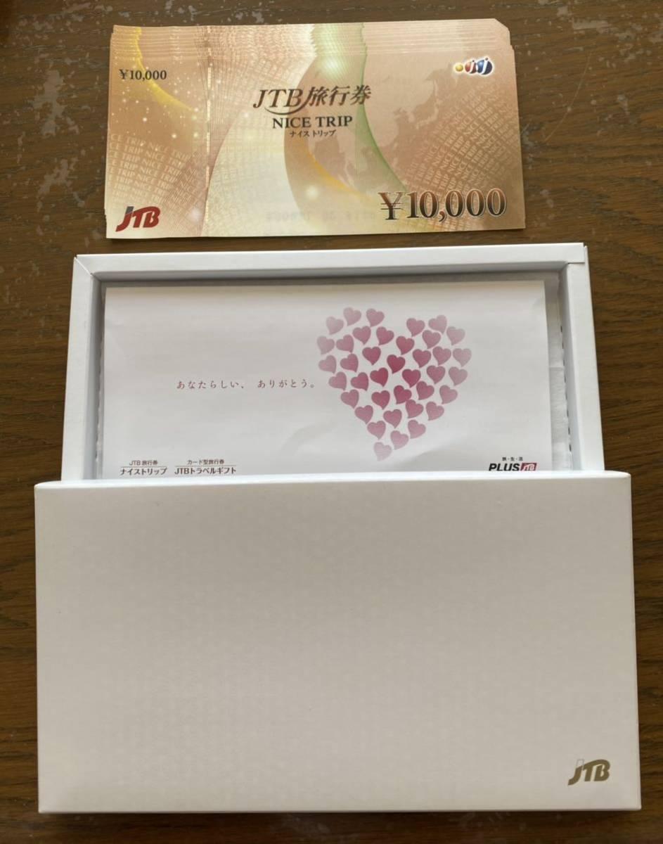 JTB ナイストリップ 旅行券 10万円分_画像3
