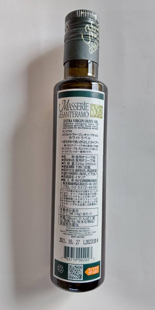 【送料無料】サンテラモ エクストラバージンオリーブオイル ホワイトラベル 250ml×2本 & アリアンザ エキストラバージンオリーブ916g_画像3