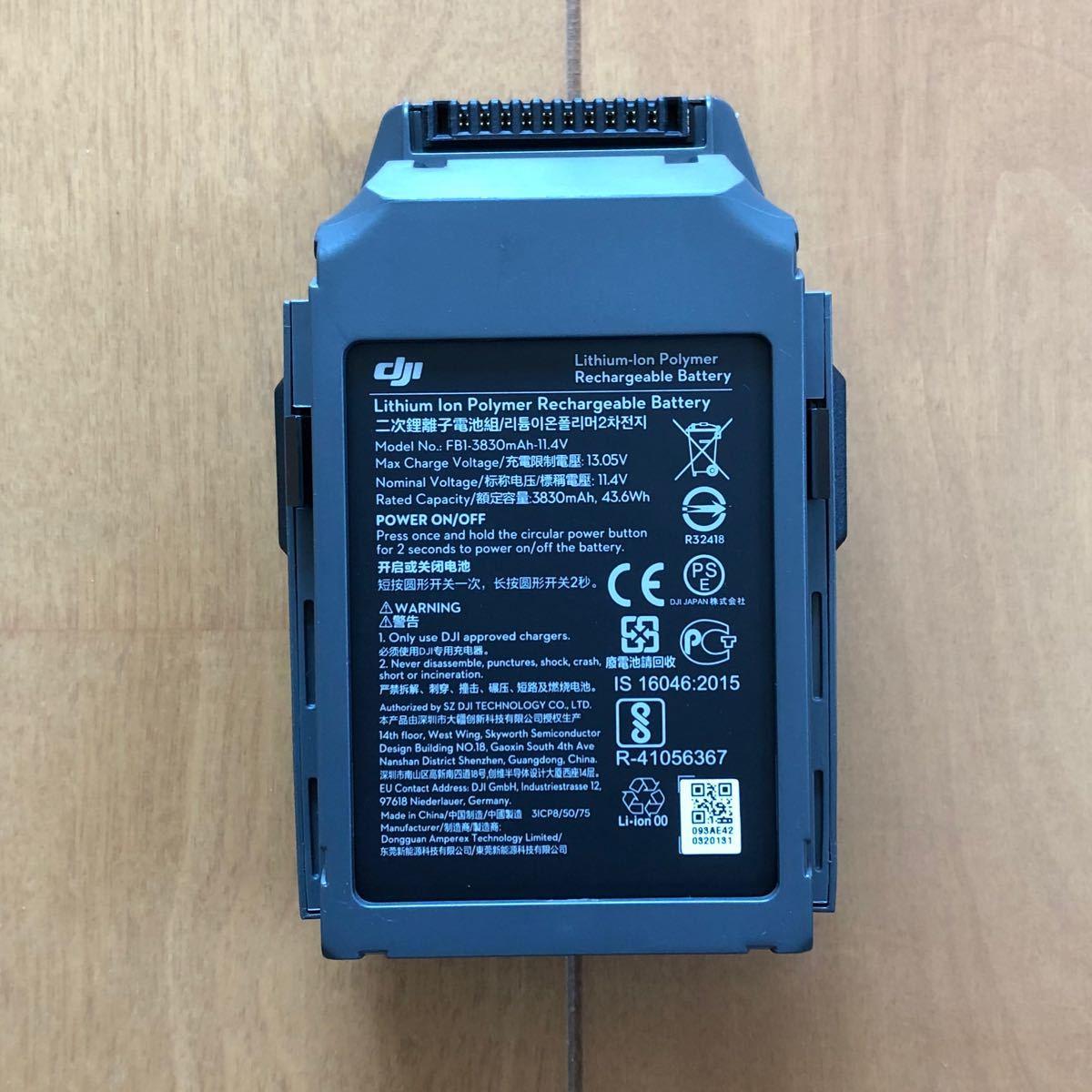 DJI Mavic Pro用インテリジェントフライトバッテリー