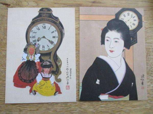 伊藤深水の版画絵葉書スイスの人形と時計 ボンボン時計 櫓時計他5枚袋付 C96_画像2