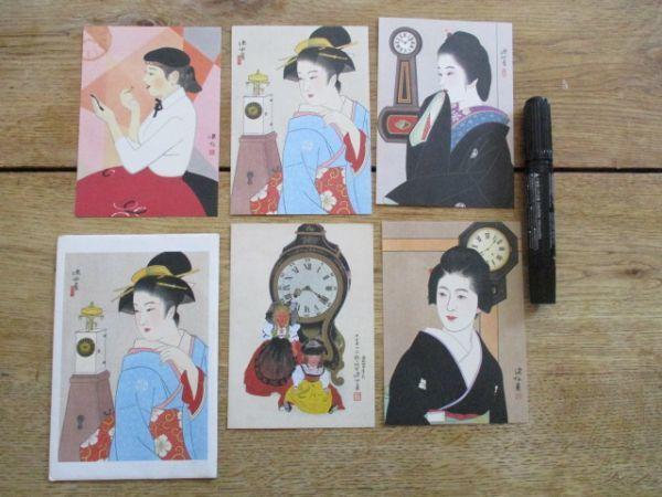 伊藤深水の版画絵葉書スイスの人形と時計 ボンボン時計 櫓時計他5枚袋付 C96_画像1