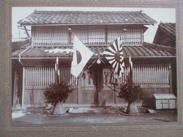 明治の古ナマ写真 門松と国旗が飾られている冨士貯蓄銀行の正月風景 C102_画像2