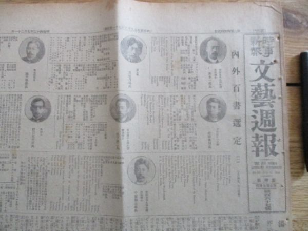 時事新報文芸週報B3判4頁165-167号3部 内務百書選定他 明治42 C110_画像3