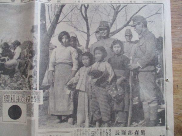 知那事変戦線の平和郷写真クラブ 優しい日本兵に愛撫される子供達他 朝日 昭和12 C111_画像4