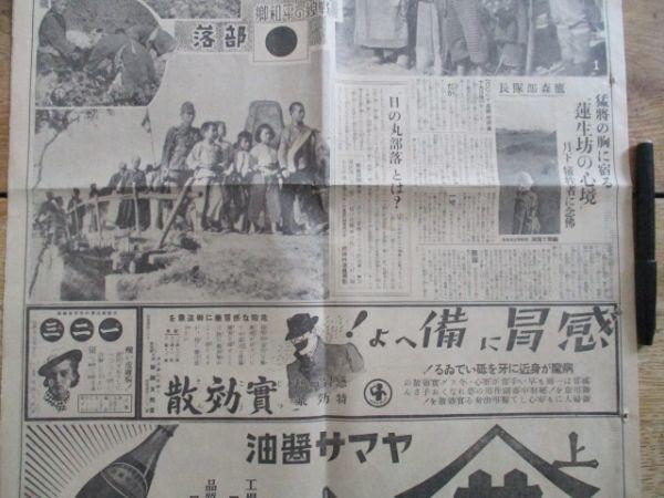 知那事変戦線の平和郷写真クラブ 優しい日本兵に愛撫される子供達他 朝日 昭和12 C111_画像3
